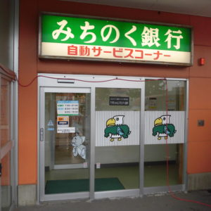 reev,みちのく銀行ATM