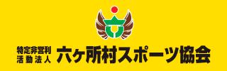 六ヶ所村体育協会