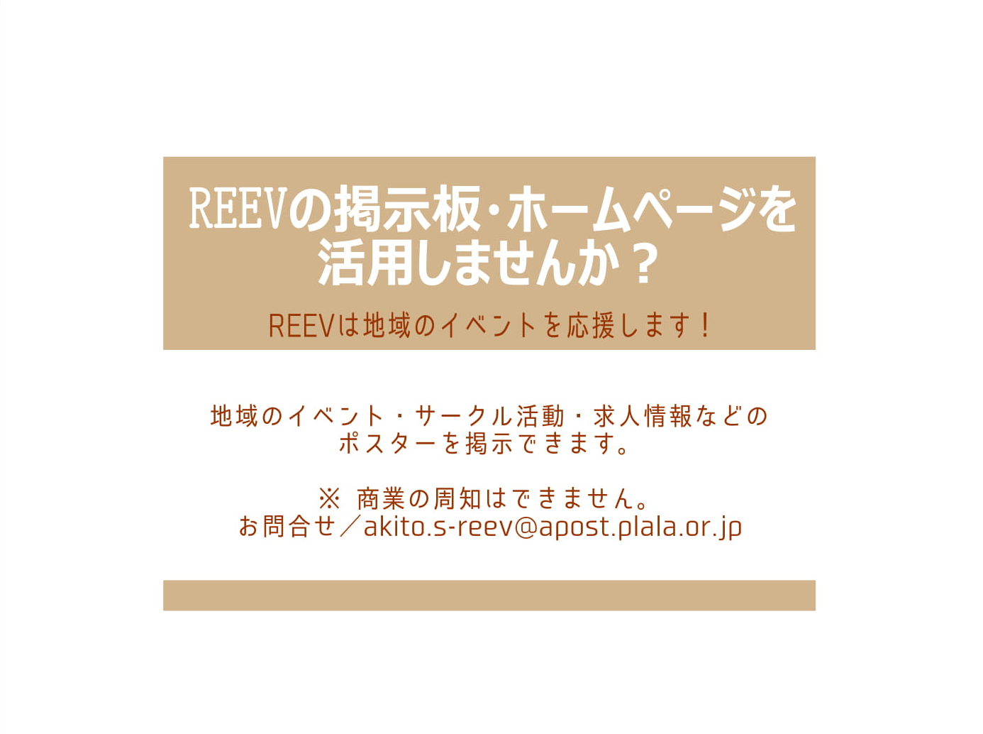 reev,event poster